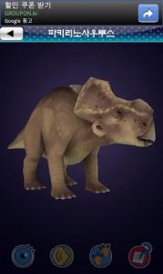 Immagine dell'app Allo and Dinosaur Friends per Android