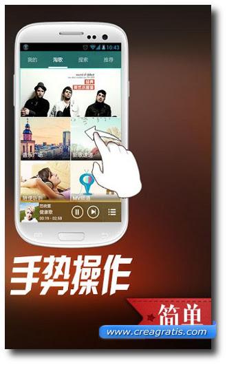 Immagine dell'applicazione TTPod per Android